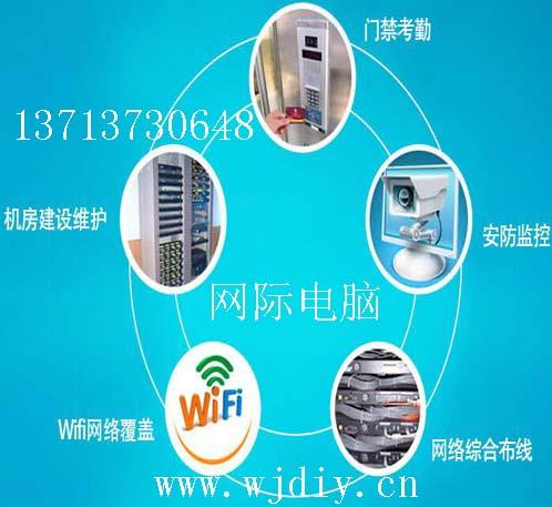 深圳区域上门安装监控网络布线调试维护公司