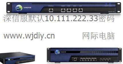 深信服设备接口默认IP10.111.222.33修改密码