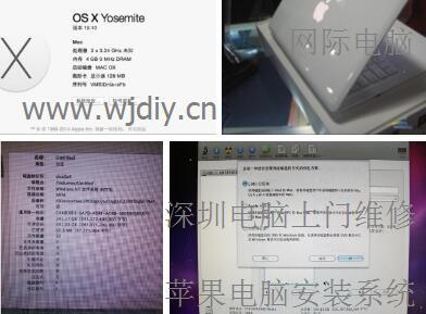 深圳电脑维修 苹果笔记本上门安装windows系统