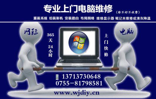 深圳壹城中心上门电脑维修网络打印机公司