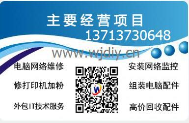 深圳东一工业区电脑组装维修网络打印机