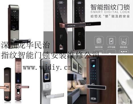 深圳龙华民治指纹智能门锁安装维修公司