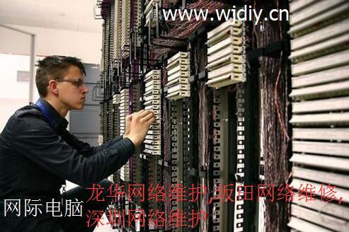 深圳附近上门网络维护_龙华附近上门网络调试公司