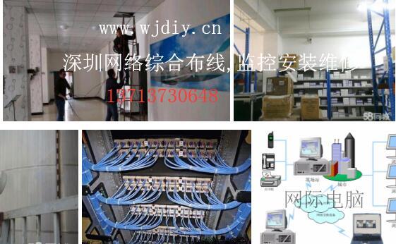深圳网络综合布线,监控安装维修电话