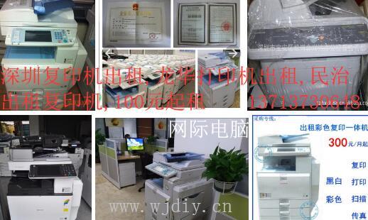 深圳复印机出租,龙华打印机出租,民治出租复印机,100元起租