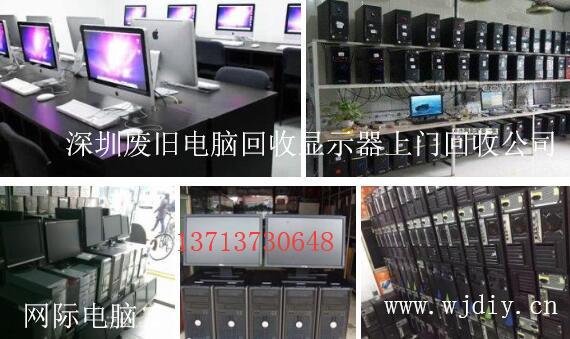 深圳废旧电脑回收显示器上门回收公司