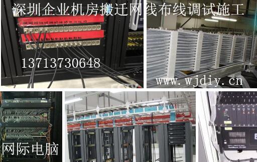 深圳企业机房搬迁网线布线调试弱电施工