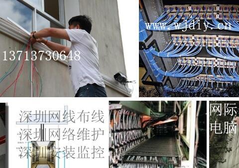 深圳网线布线;深圳网络维护;深圳安装监控