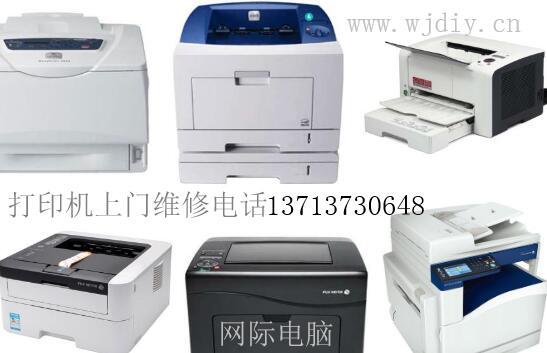 深圳龙华区富士施乐复打印机上门维修电话