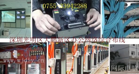 深圳光明区大鹏新区办公网络综合布线施工