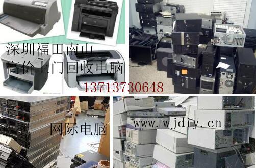 深圳福田南山高价上门回收电脑打印机设备