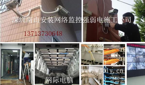 深圳南山安装网络监控强弱电施工公司