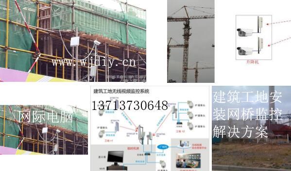 深圳建筑工地安装网桥网络监控解决方案