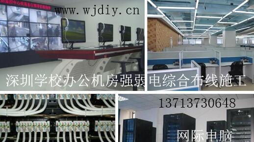 深圳学校办公机房强弱电综合布线施工