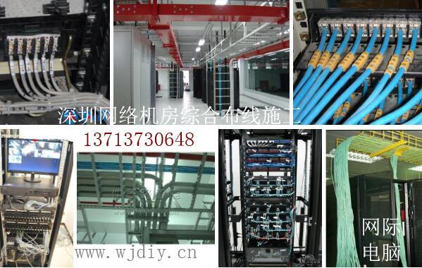 深圳网络机房综合布线施工