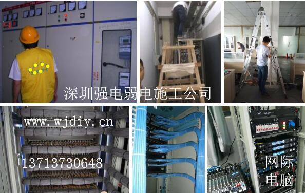 深圳强电弱电施工公司