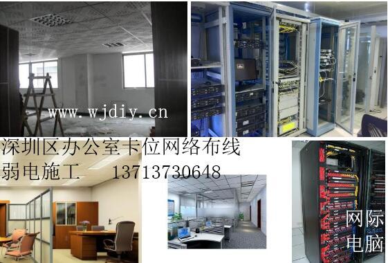 深圳区办公室卡位网络布线弱电施工公司