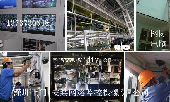 深圳上门安装网络监控摄像头公司