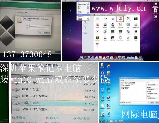 深圳苹果笔记本电脑装win10win7双系统多少钱