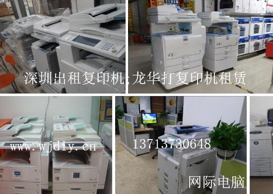 深圳出租复印机;龙华打复印机租赁