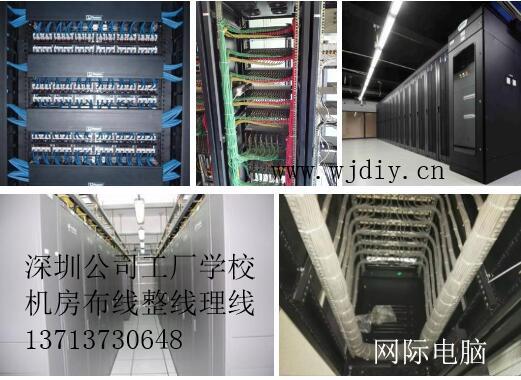 深圳大小公司工厂学校机房布线整线理线