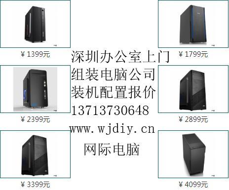 深圳办公室上门组装电脑公司装机配置报价