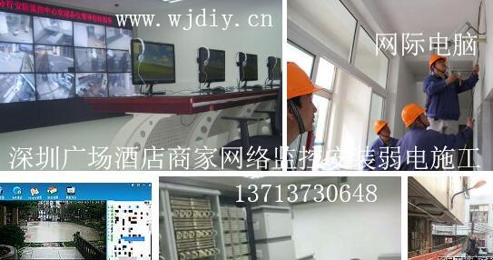 深圳广场酒店商家网络监控安装强电弱电施工