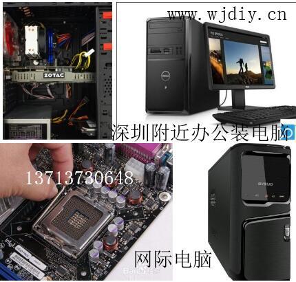 深圳附近办公装电脑多少钱?