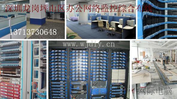 深圳网络布线_龙华网络维护_机房监控综合布线
