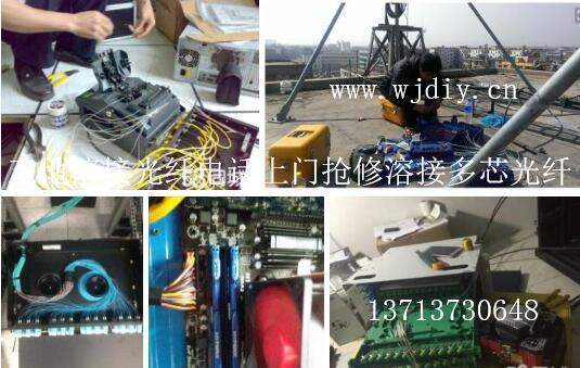 深圳工地溶接光纤电话_上门抢修溶接多芯光纤