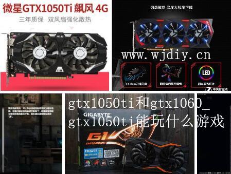 gtx1050ti和gtx1060_gtx1050ti能玩什么游戏