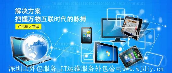 深圳it外包服务_IT运维服务外包公司