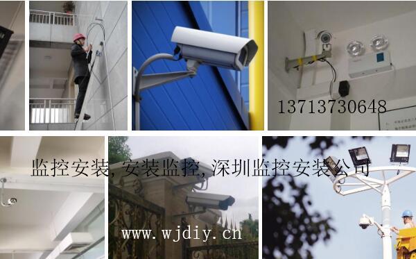 监控安装,安装监控,深圳监控安装公司