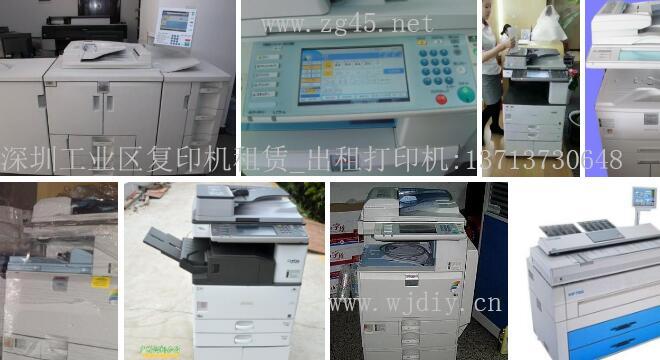 深圳工业区复印机租赁_出租打印机公司