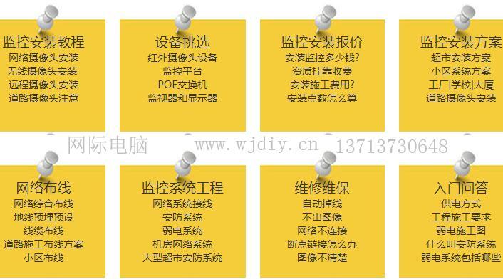 监控安装常见问题_深圳监控安装公司处理方案