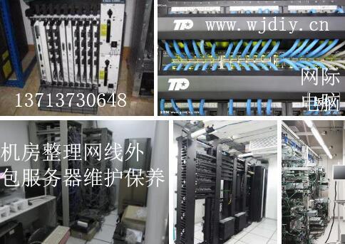 深圳机房整理网线_外包服务器维护保养