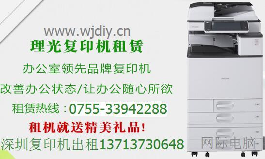深圳复印机租赁  深圳理光打印机租赁公司