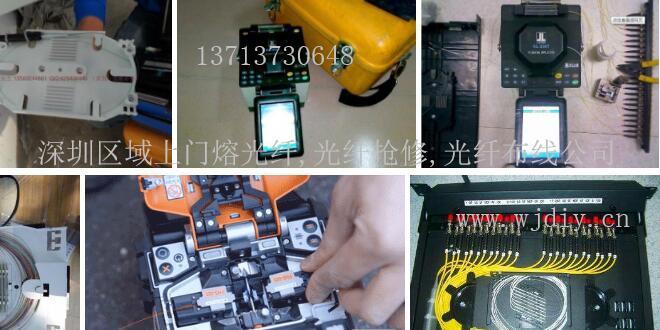 深圳区域上门熔光纤,光纤抢修,深圳光纤布线公司