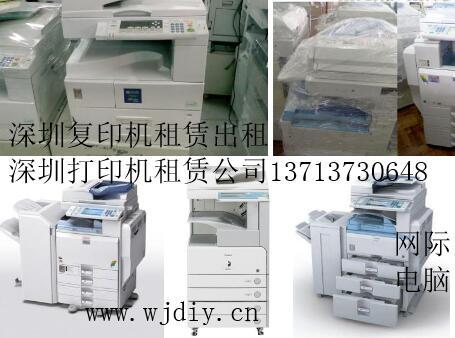 深圳龙华打印机出租_民治出租复印机;复印机租赁