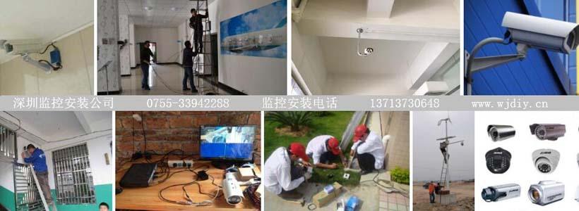 深圳监控安装公司_安装监控_监控安装费一般是多少