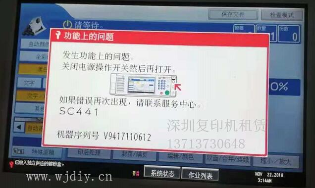 理光复印机出SC441代码 深圳复印机租赁公司