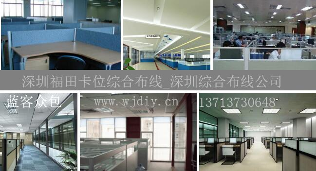 深圳网络综合布线 - 深圳区专业的网络综合布线公司
