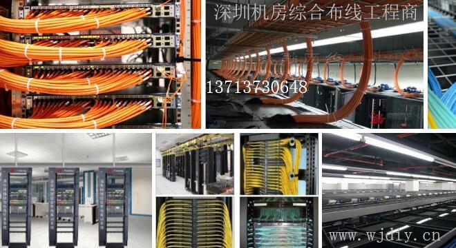 深圳机房网络综合布线工程商-深圳网络综合布线