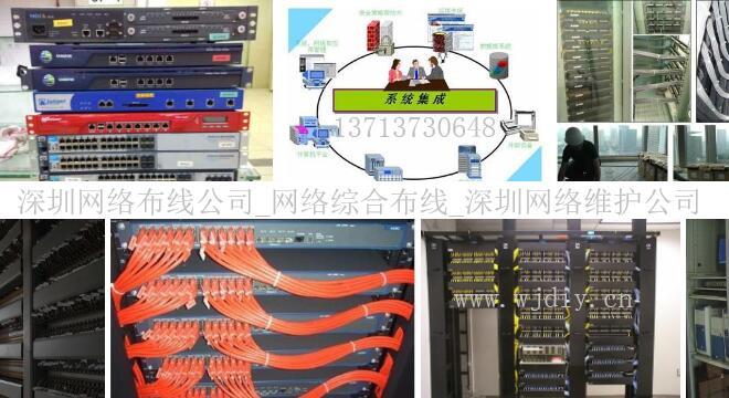 深圳网络布线公司_网络综合布线_深圳网络维护公司