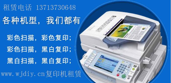 深圳办公打复印机租赁200元起-包耗材-包配件-包维修