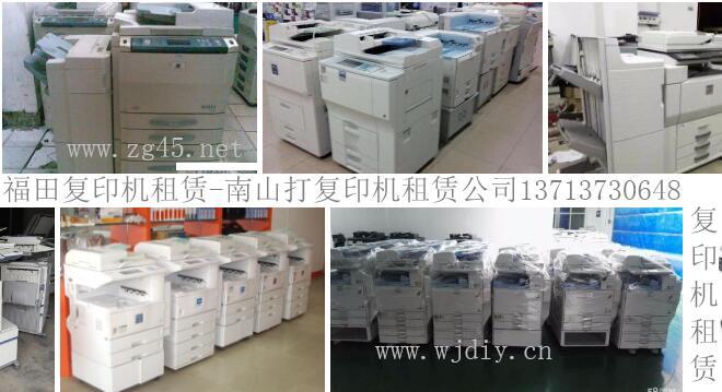深圳福田区复印机租赁-南山出租打复印机租赁公司