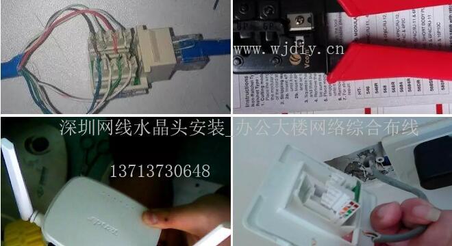 深圳网线水晶头安装_办公大楼网络综合布线公司
