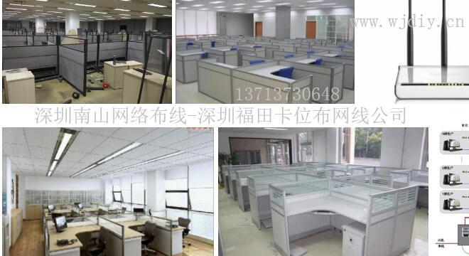深圳南山网络布线-深圳福田卡位布网线公司
