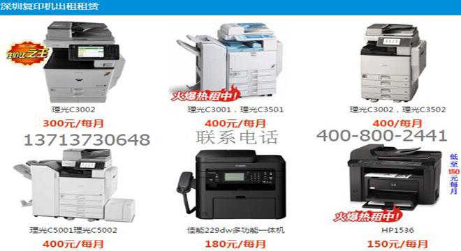 深圳龙岗复印机出租-龙岗打复印机租赁公司