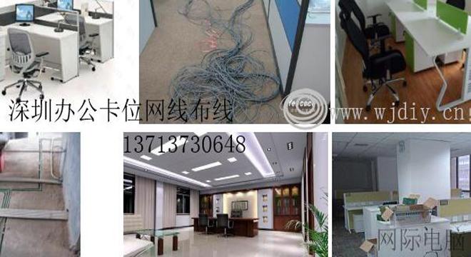 深圳前海卓越前海壹号办公室布网线-前海综合布线